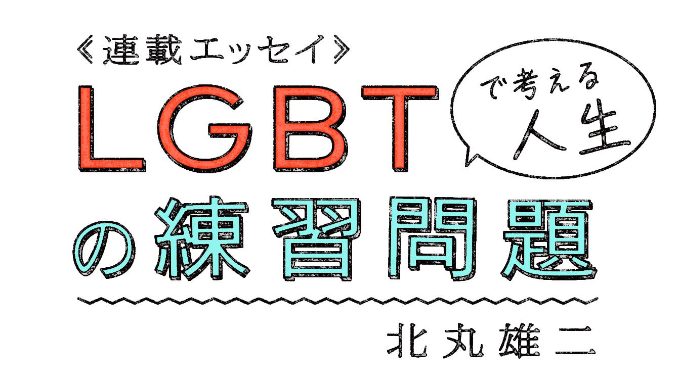 LGBTで考える人生の練習問題