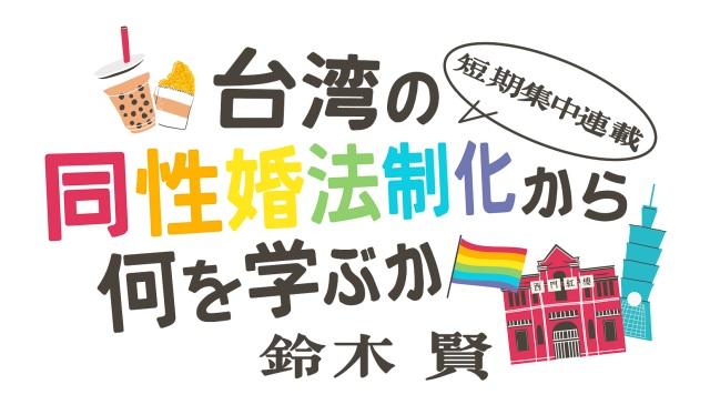 台湾の同性婚法制化から何を学ぶか